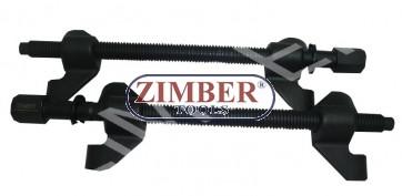 К-т скоби за демонтиране на пружини(макферсон) 270мм-ZIMBER