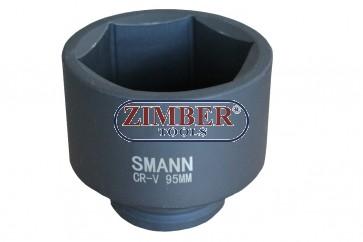 """Вложка ударна шестостенна 1"""" 95mm, ZT-01T0386 - SMANN TOOLS"""