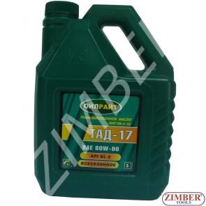 Трансмисионно диференциално масло- SAE 80W90-3L